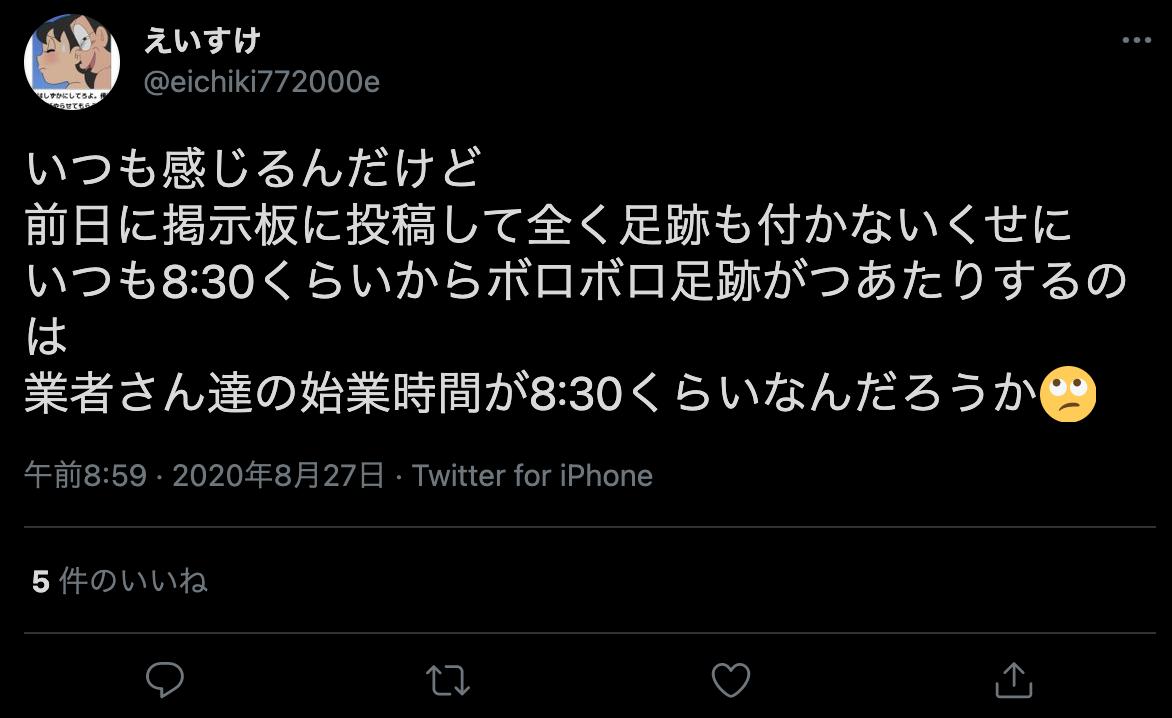ハッピーメール 足跡 業者