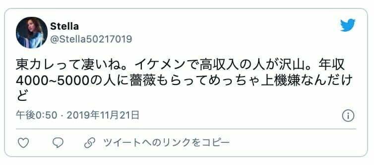 東カレ イケメン