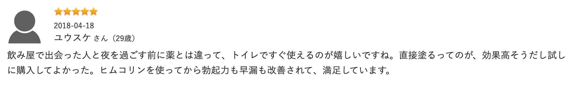 ヒムコリンジェル 評判