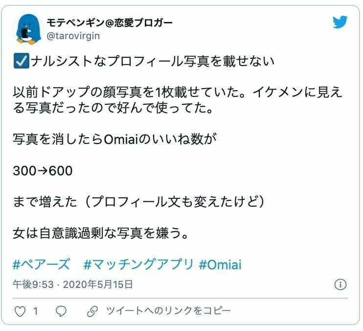Omiai 写真選び