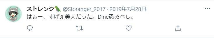 Dine 口コミ