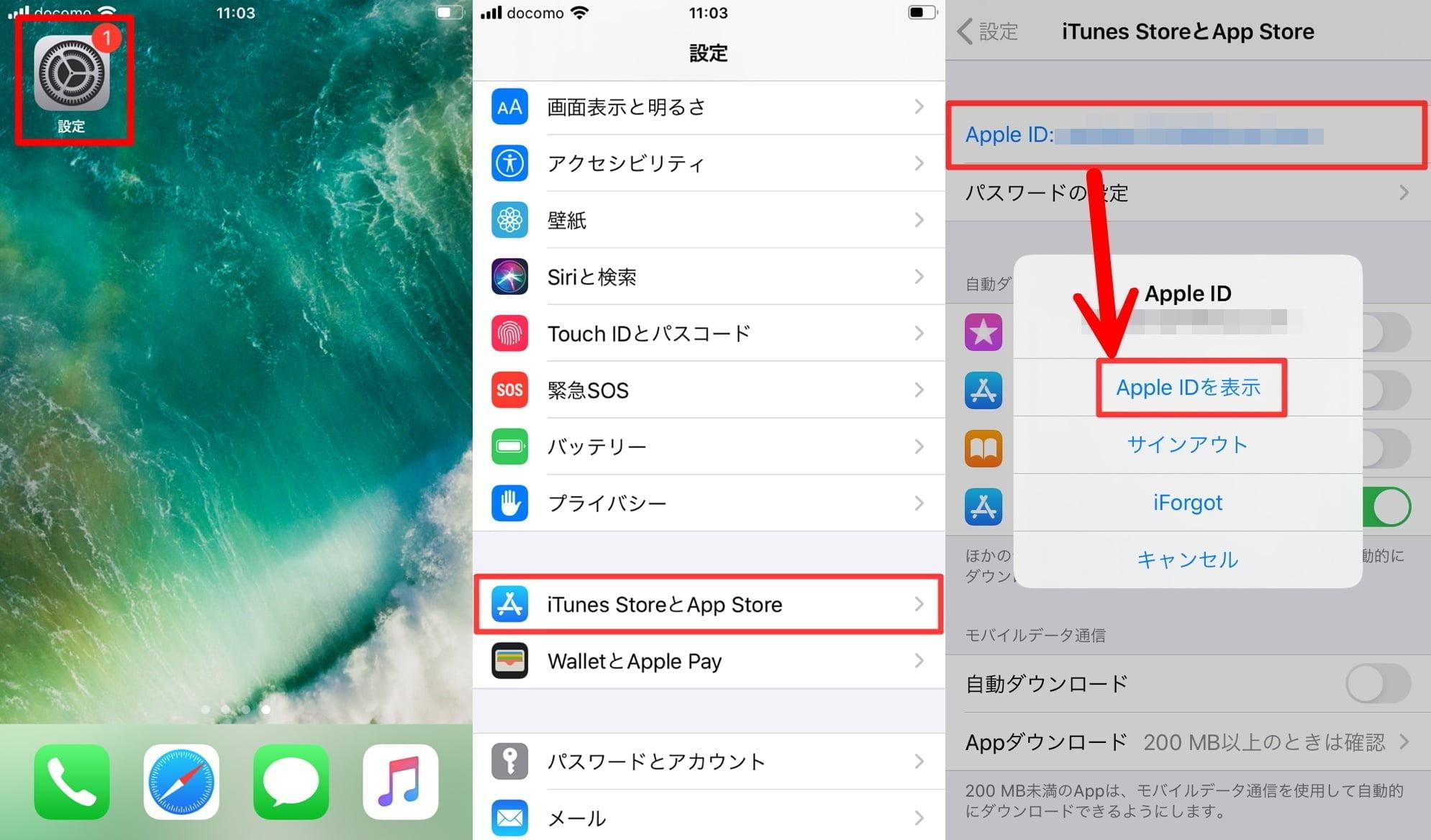 iPhoneのサブスクリプション解約方法