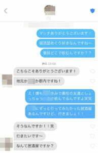 Tinder メッセージ
