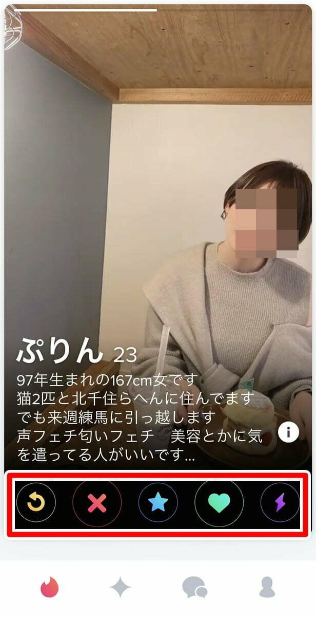 Tinder スワイプ画面