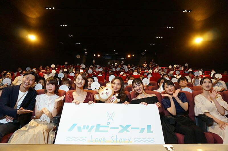 インタビュー WEBドラマ「ハッピーメール〜Love Story〜」の完成披露試写会に参加! | LoveMA!(ラブマ!)