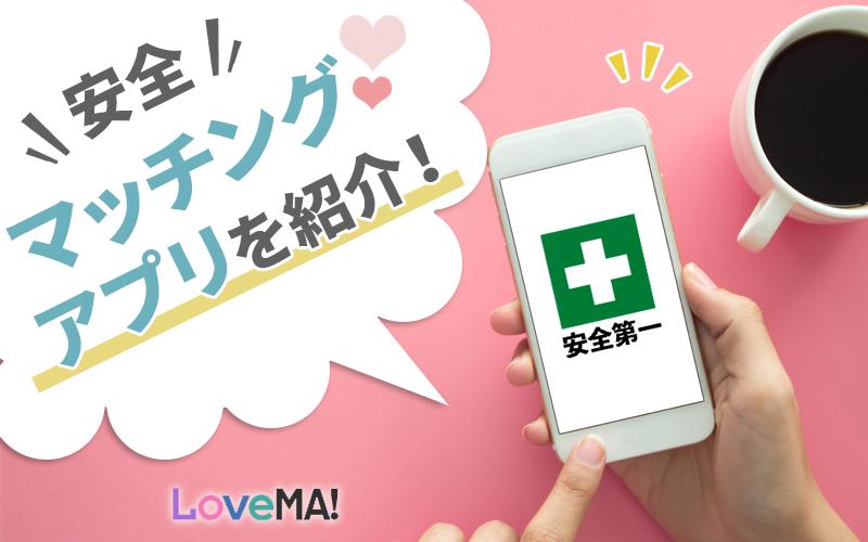 安全なマッチングアプリを紹介!安全なアプリの選び方やトラブル回避の方法を紹介 | LoveMA!(ラブマ!)