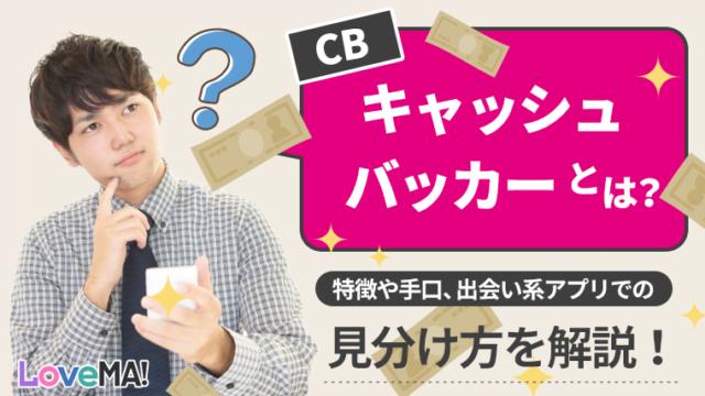 キャッシュバッカー(CB)とは?特徴や手口、出会い系アプリでの見分け方を解説!