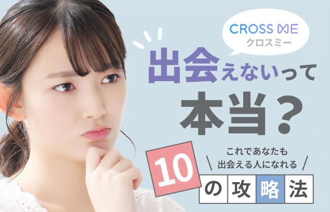 クロスミー(CROSS ME)は出会えないって本当?これであなたも出会える人になれる10の攻略法 | LoveMA!(ラブマ!)