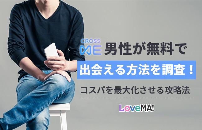 【知ら損】クロスミー(CROSS ME)男性が無料で出会える方法を調査!コスパを最大化させる攻略法 | LoveMA!(ラブマ!)