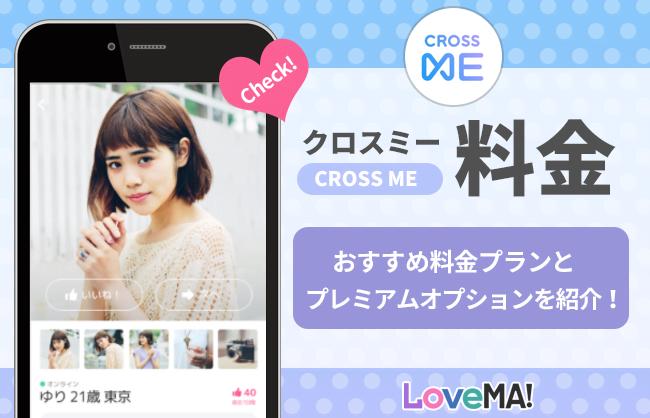 クロスミー(CROSS ME)の料金│おすすめ料金プランとプレミアムオプションを紹介! | LoveMA!(ラブマ!)