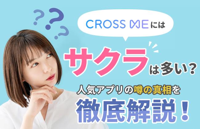 クロスミー(cross me)にサクラは多い?人気アプリの噂の真相を徹底解説!騙されずにアプリを使う方法 | LoveMA!(ラブマ!)