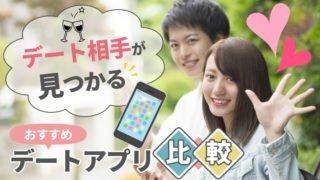 デート相手が見つかるおすすめデートアプリ比較5選|無料マッチングアプリでも日本で外国人に出会えるかも