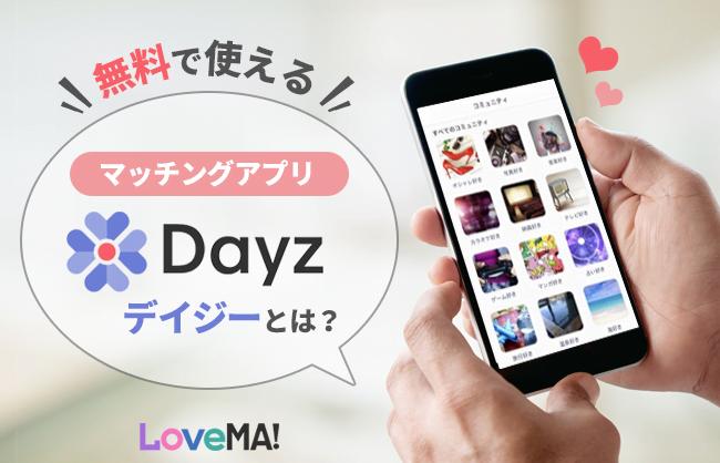 無料で使えるマッチングアプリDayz(デイジー)とは?代表前田さんに独占インタビュー! | LoveMA!(ラブマ!)