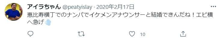 恵比寿横丁での出会いに関するツイート