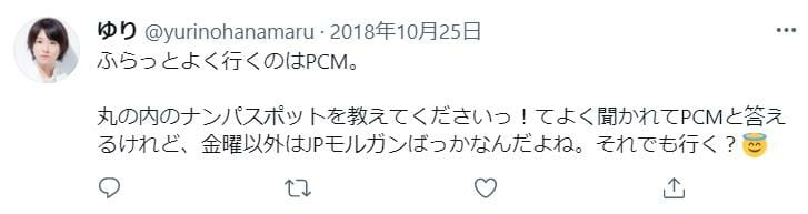 PCMでの出会いに関するツイート