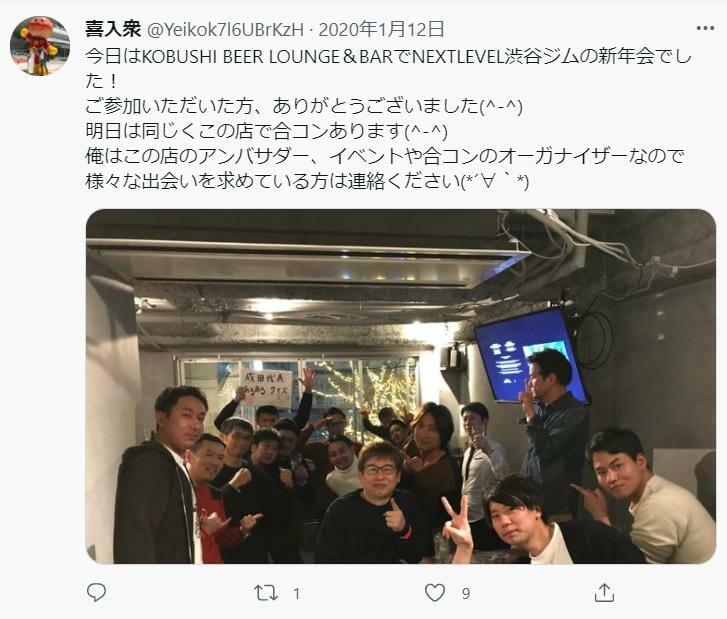 KOBUSHI BEER LOUNGE&BARでの出会いに関するツイート