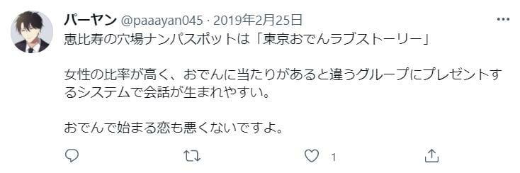 東京おでんラブストーリーに関するツイート