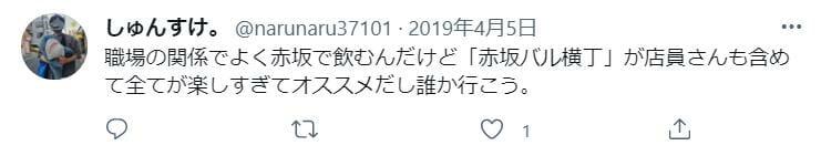 赤坂バル横丁での出会いに関するツイート