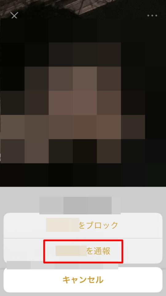 Dine通報の画面