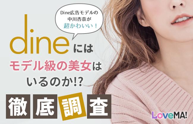Dineモデルの中川杏奈が超可愛い!デートアプリDine(ダイン)会員に広告モデル級の美女はいるのか徹底調査