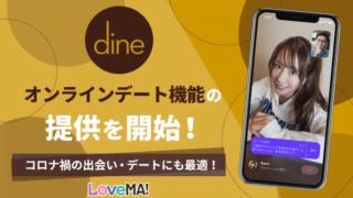 Dine(ダイン)がオンラインデート機能の提供を開始!コロナ禍の出会い・デートにも最適!