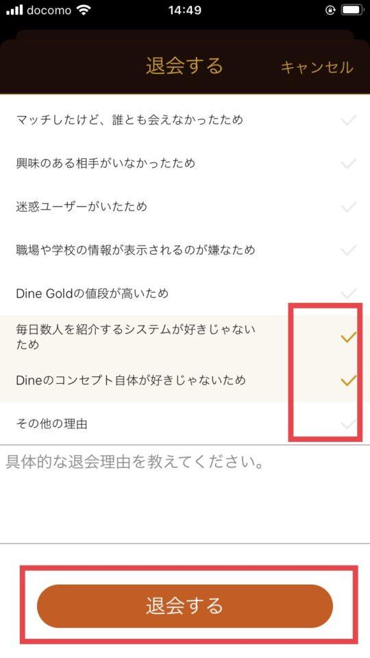 Dine(ダイン)退会方法 退会理由を選択
