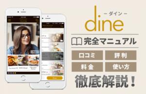 Dine(ダイン)完全マニュアル│口コミ・評判・料金・使い方などを徹底解説! | LoveMA!(ラブマ!)