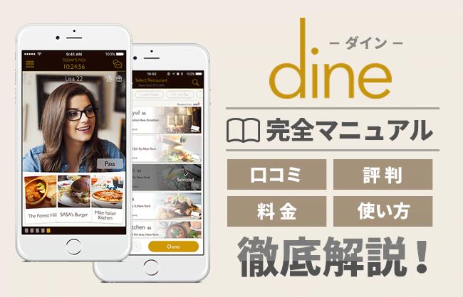 Dine Dine(ダイン)完全マニュアル│口コミ・評判・料金・使い方などを徹底解説! | LoveMA!(ラブマ!)