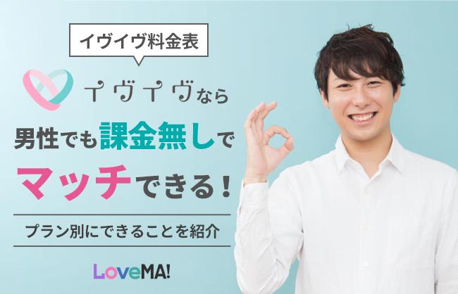 【イヴイヴの料金表】イヴイヴなら男性でも課金無しでマッチできる!プラン別にできることを紹介 | LoveMA!(ラブマ!)