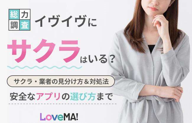 【総力調査】イヴイヴにサクラはいる?サクラ・業者の見分け方&対処法~安全なアプリの選び方まで | LoveMA!(ラブマ!)