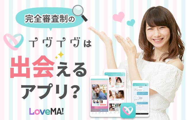 完全審査制のイヴイヴは出会えるアプリ?評判・口コミやユーザーの年齢層を徹底解説! | LoveMA!(ラブマ!)