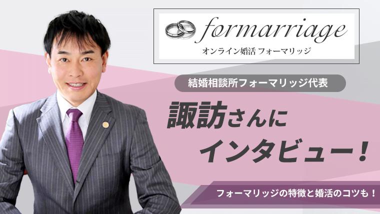 結婚相談所フォーマリッジ代表の諏訪さんにインタビュー!フォーマリッジの特徴と婚活のコツも!