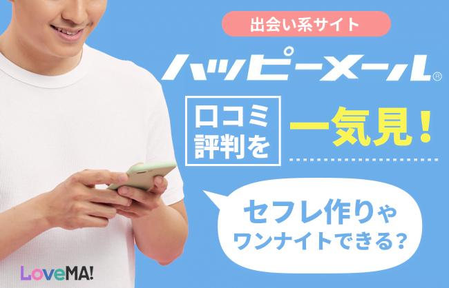 出会い系サイトハッピーメールの口コミ・評判を一気見!セフレ作りやワンナイトできる? | LoveMA!(ラブマ!)
