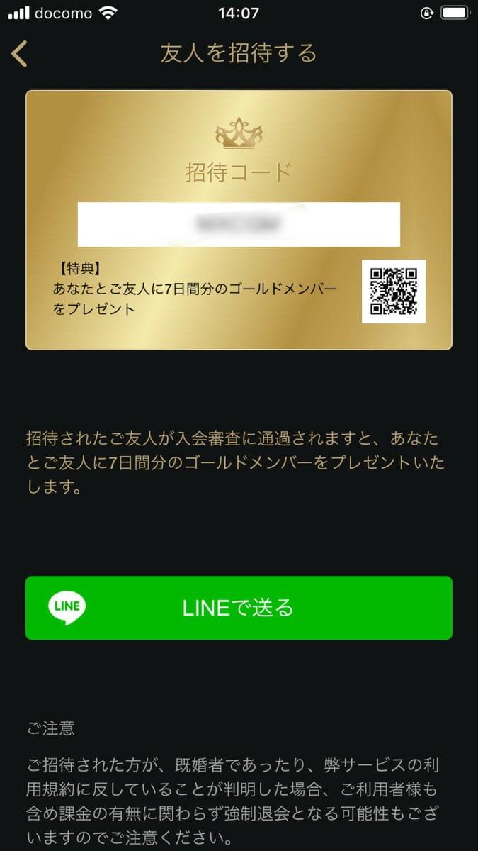 東カレ 招待コード