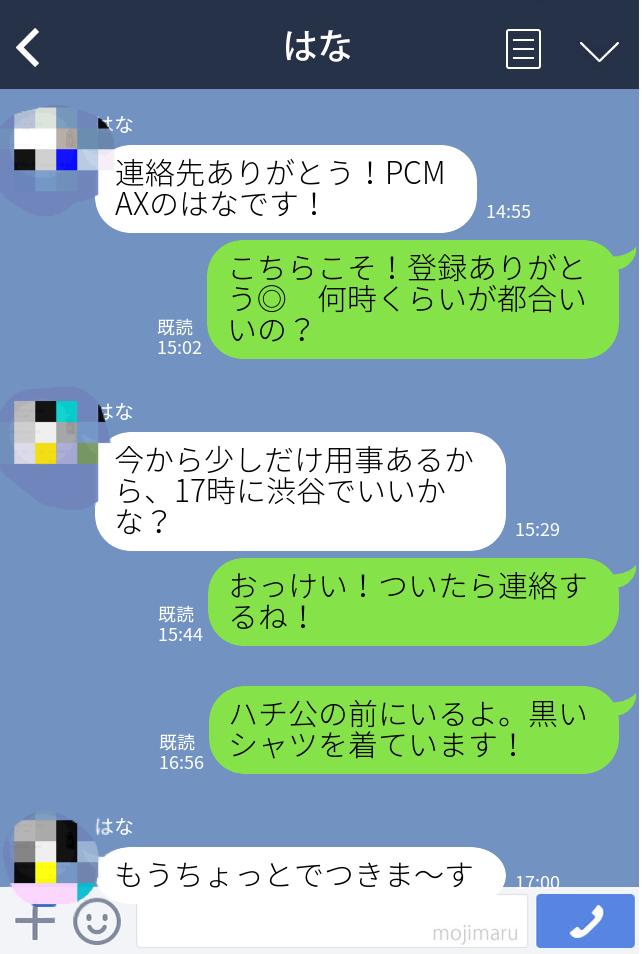 PCMAX 会話