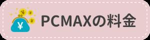 PCMAXの料金
