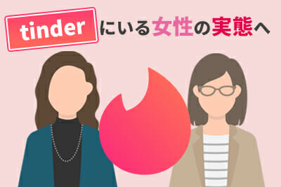 Tinder 女性