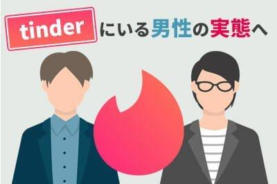 Tinder 男性