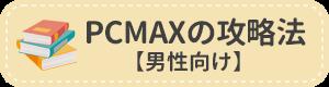男性向けPCMAXの攻略法
