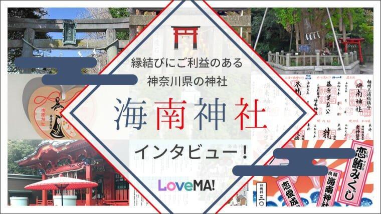 縁結びにご利益のある神奈川県の神社【海南神社】にインタビュー!