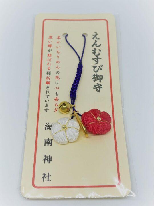 海南神社の縁結びのお守り