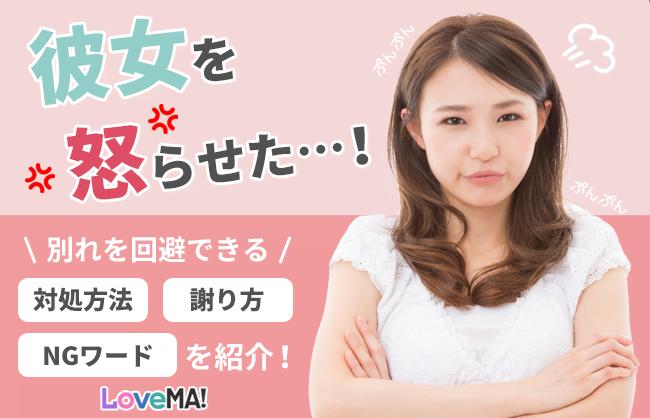 彼女を怒らせた…!別れを回避できる対処方法・謝り方、NGワードを紹介! | LoveMA!(ラブマ!)