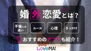 婚外恋愛とは?不倫との違い、ルール、心理、きっかけ、おすすめのアプリも紹介!