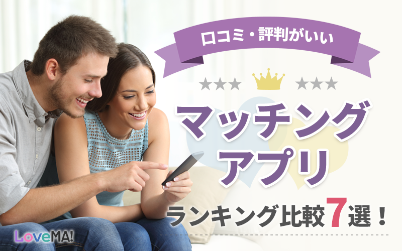 【2020年最新】口コミ・評判がいいマッチングアプリランキング比較7選! | LoveMA!(ラブマ!)
