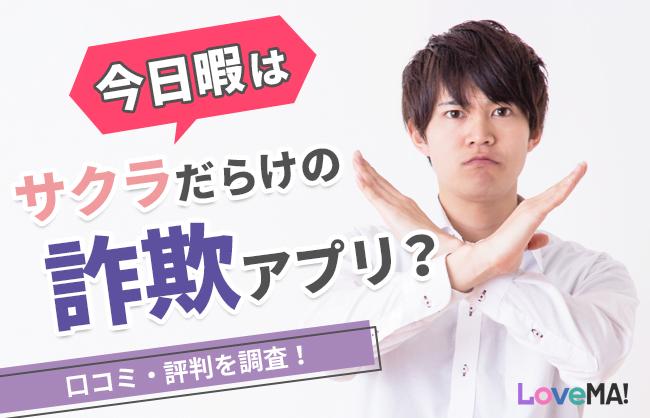 今日暇はサクラだらけの詐欺アプリ?口コミ・評判を調査! | LoveMA!(ラブマ!)