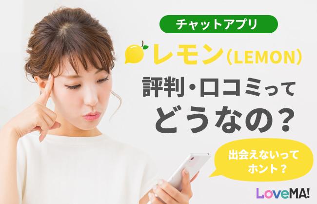 チャットアプリ「レモン(LEMON)」の評判・口コミってどうなの?出会えないってホント? | LoveMA!(ラブマ!)