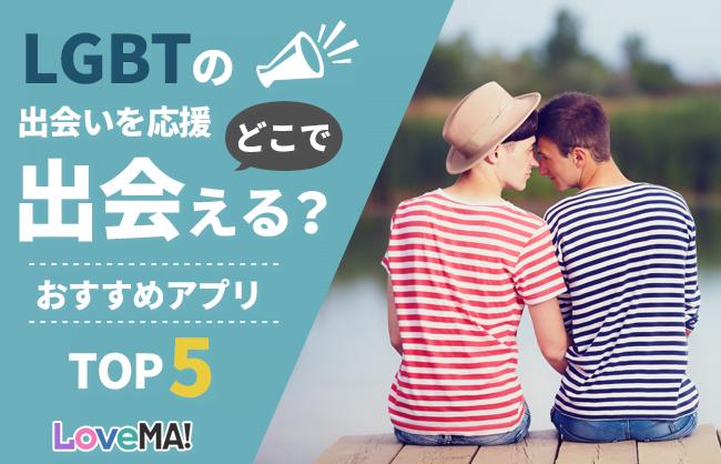【LGBTの出会いを応援】どこで出会える?