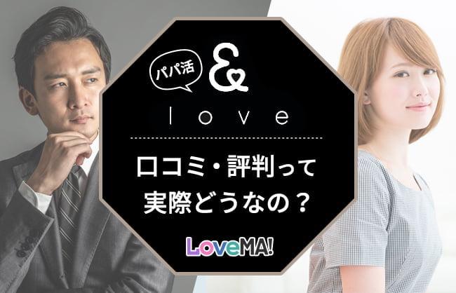 【パパ活】Love&(ラブアン)の口コミ・評判って実際どうなの? | LoveMA!(ラブマ!)