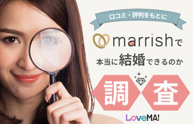 【マリッシュ】口コミ・評判をもとにマリッシュで本当に結婚できるのか調査! | LoveMA!(ラブマ!)
