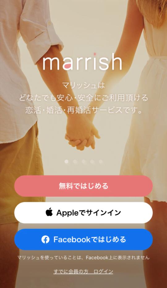 マリッシュ新規登録画面